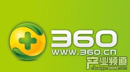 360入股3家IPO公司 开启投资布局