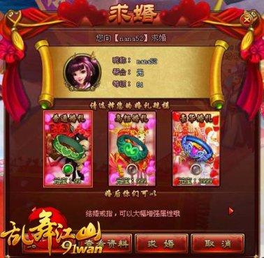 乱舞江山结婚系统1
