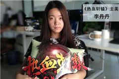 专访哥们网《热血轩辕》主美李丹丹