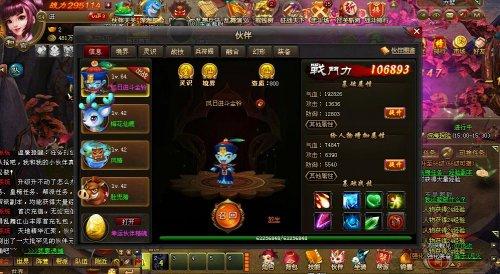 乱舞江山游戏截图