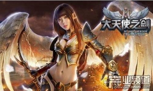 37游戏《大天使之剑》单平台日充值破千万