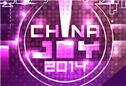 2014ChinaJoy独家报道专题