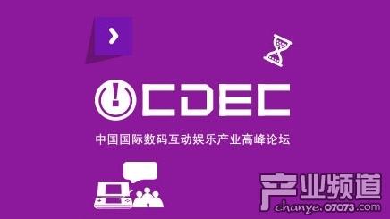 ChinaJoy高峰论坛关键词:IP、出海、整合