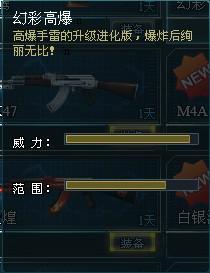 生死狙击幻彩高爆手雷介绍