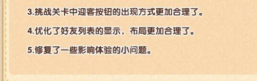 QQ超市2更新8月28日公告