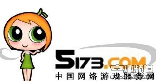 张化机拟15亿收购5173 进军网游交易市场