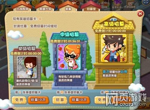 QQ超市2英雄招募方法详细图解