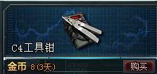 生死狙击道具C4工具钳介绍