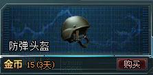 生死狙击道具防弹头盔介绍