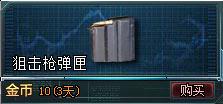 生死狙击道具狙击枪弹匣介绍