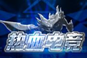 2D写实风经营竞技页游《热血电竞》曝光