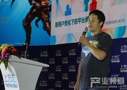 百度游戏吴文权:新用户变化下应对策略