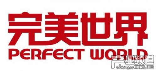 传完美世界进一步调整 或拆为四个子公司