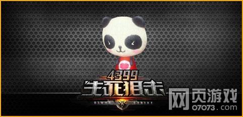 生死狙击道具熊猫玩偶介绍