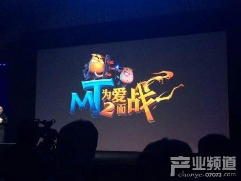 乐动卓越《我叫MT2》 暴雪授权由腾讯运营