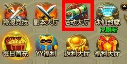 每座城都有四个仙盟作为防止方,游戏资源音信 &gt