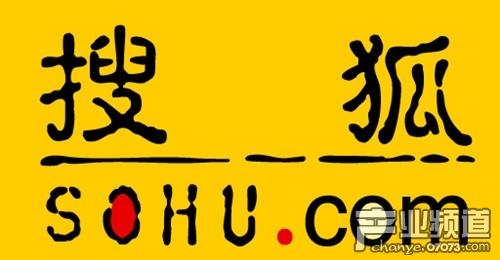 传搜狐为控制成本缩减预算大规模裁员