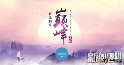 游戏资讯 &gt,《梦幻修仙2》启动大型采风活动带你重塑修仙巅峰
