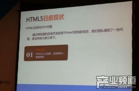 《围住神经猫》秦川:HTML5技术与商业模式