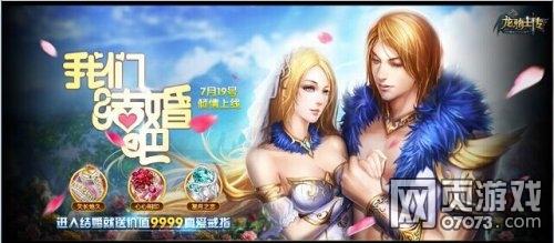 龙骑士传结婚截图