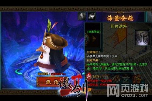 傲剑2怪咖幻兽海盗企鹅