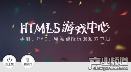 51wan低调上线国内首家HTML5游戏平台