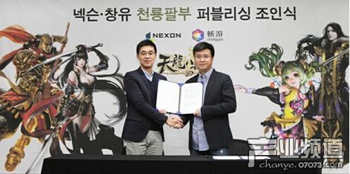 NEXON获畅游《天龙八部3D》韩国代理权