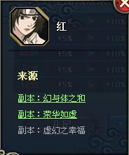 火影忍者OL红资料介绍