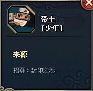 火影忍者OL带土少年资料介绍