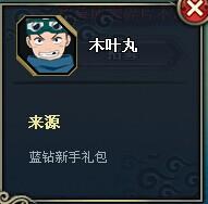 火影忍者OL木叶丸资料介绍