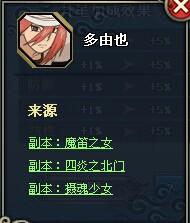 火影忍者OL多由也资料介绍