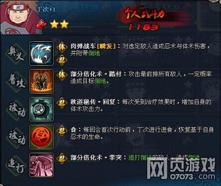 火影忍者OL丁次资料介绍