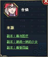 火影忍者OL香磷资料介绍