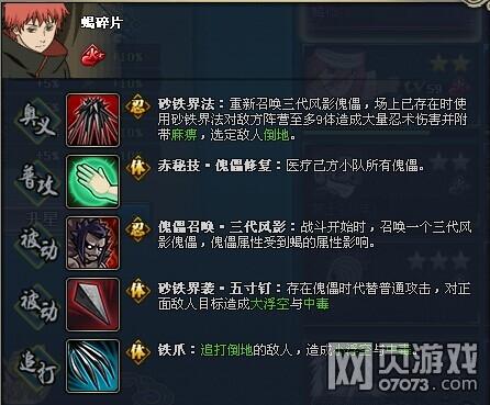 火影忍者OL蝎资料介绍