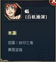 火影忍者OL蝎百机操演资料介绍