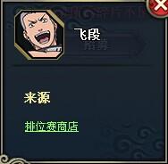 火影忍者OL飞段资料介绍