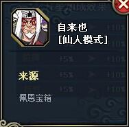 火影忍者OL自来也仙人模式资料介绍