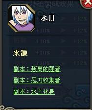 火影忍者OL水月资料介绍