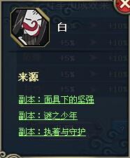 火影忍者OL白资料介绍