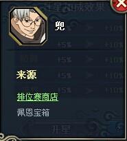 火影忍者OL兜资料介绍