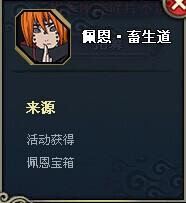 火影忍者OL佩恩畜生道资料介绍