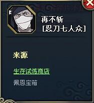 火影忍者OL再不斩忍刀七人众资料介绍