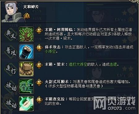 火影忍者OL大和资料介绍