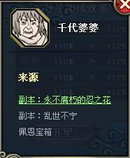 火影忍者OL千代婆婆资料介绍