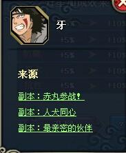 火影忍者OL牙资料介绍