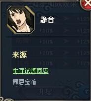 火影忍者OL静音资料介绍