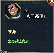 火影忍者OL李八门遁甲资料介绍