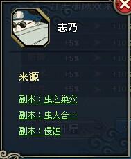 火影忍者OL志乃资料介绍