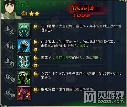 火影忍者OL李资料介绍