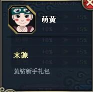 火影忍者OL萌黄资料介绍